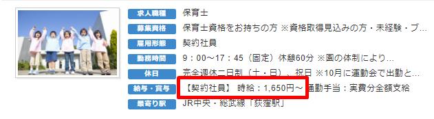 時給1650円