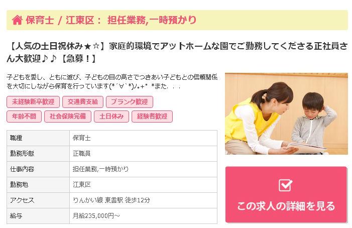 東京 月給23.5万円 保育士求人