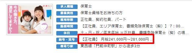 月給24.1万円