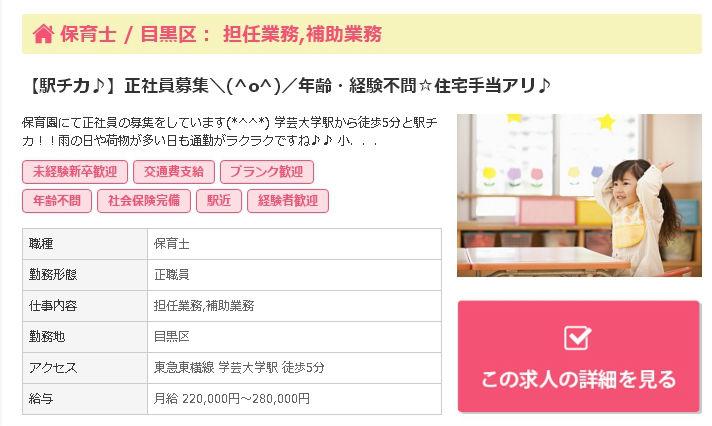 東京 月給28万 保育士求人