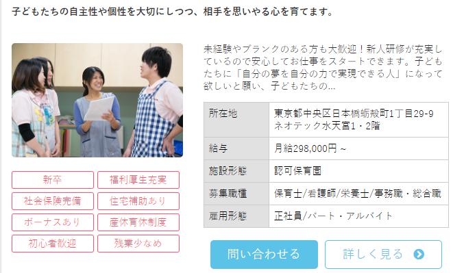 月給29.8万円の保育士求人