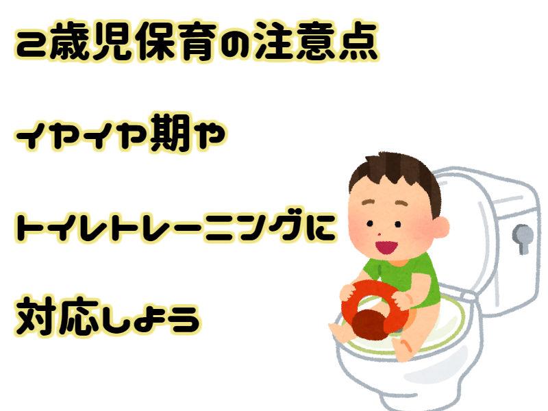 2歳児保育の注意点 イヤイヤ期やトイレトレーニングに対応しよう