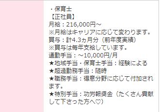 賞与4ヶ月 月給21.6万円~