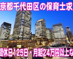東京都千代田区の保育士求人 年間休日125日・月給24万円以上など