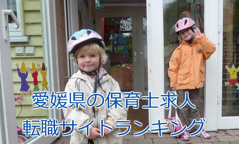 愛媛県に強い保育士求人・転職サイトランキング 正社員・パート・派遣