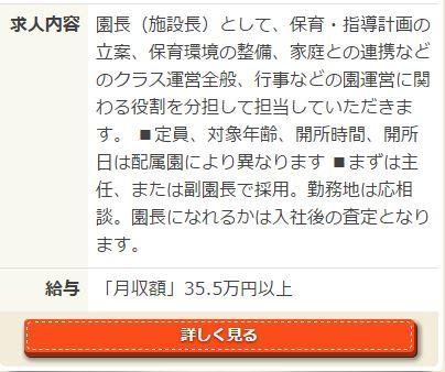 月給35.5万円の園長候補求人
