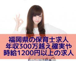 福岡県の保育士求人 年収300万越え確実や時給1200円以上の求人