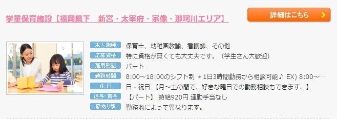福岡の学童保育求人