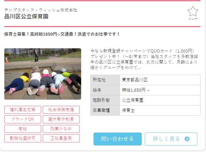 保育士派遣 時給1650円~