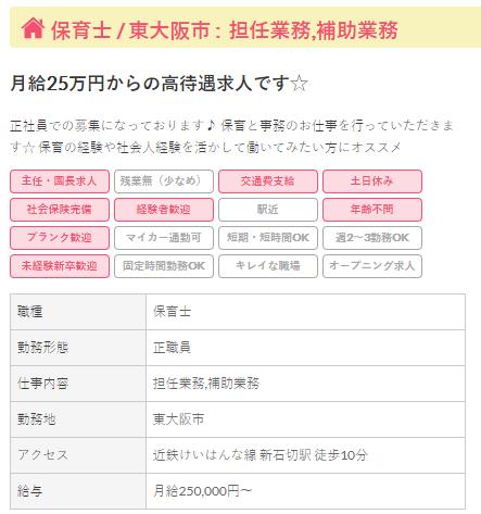 東大阪の月給25万保育士求人