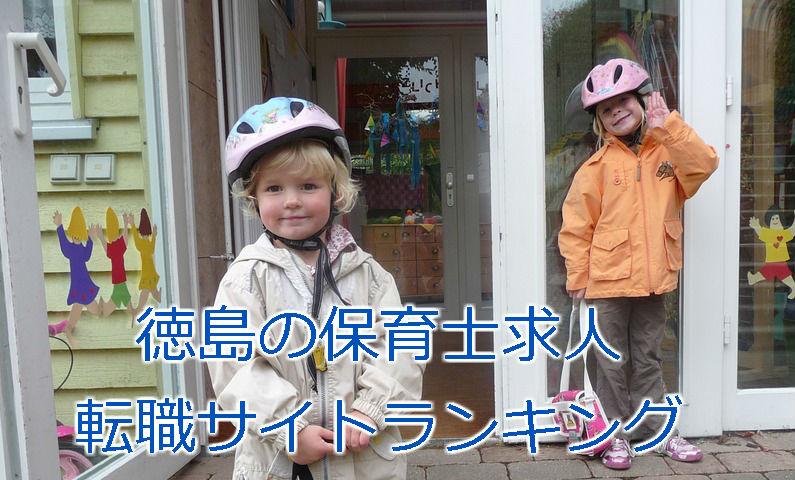徳島県・市に強い!保育士求人・転職サイトランキング 正社員・パート