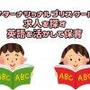 インターナショナルプリスクールの求人を探す 英語を活かして保育
