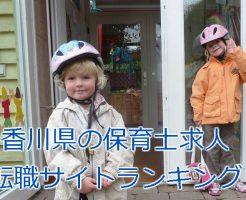 香川県に強い!保育士求人・転職サイトランキング 正社員・パート