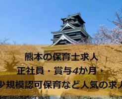 熊本の保育士求人 正社員・賞与4か月・少規模認可保育など人気の求人
