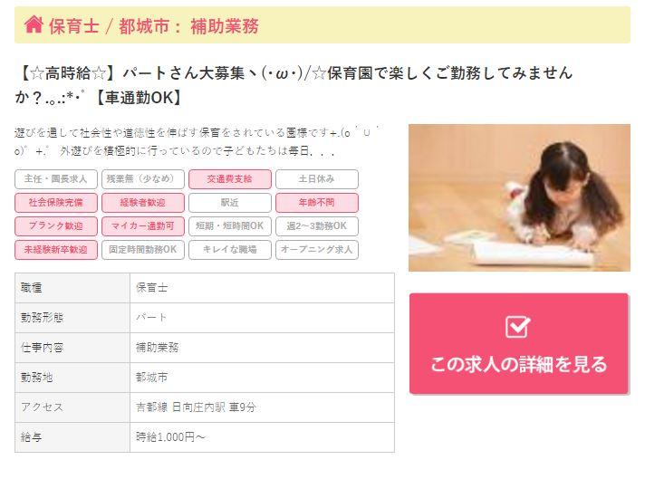 宮崎県都城市のパート保育士 時給1,000円以上からスタートできる