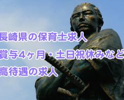 長崎県の保育士求人 賞与4ヶ月・土日祝休みなど高待遇の求人