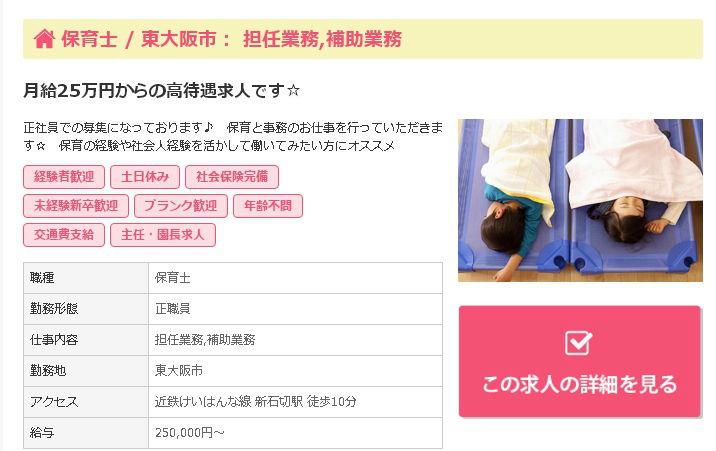 月給25万円保育士