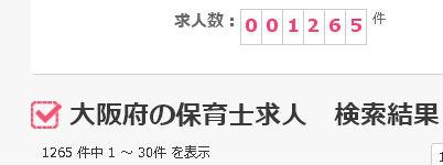 大阪の保育士求人1265件