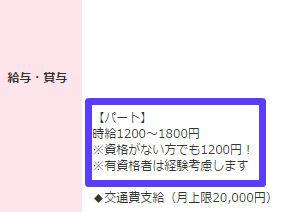 時給1200円~1800円