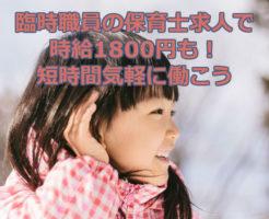 臨時職員の保育士求人で時給1800円も!短時間気軽に働こう