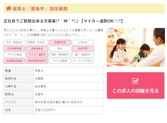佐賀県鹿島市の保育士求人 賞与3.9ヶ月