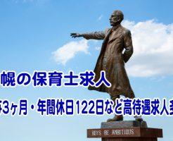 札幌・北海道の保育士求人 賞与3ヶ月・年間休日122日など