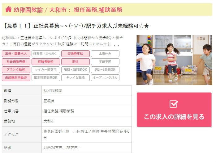 大和市の幼稚園教諭求人 月給25万