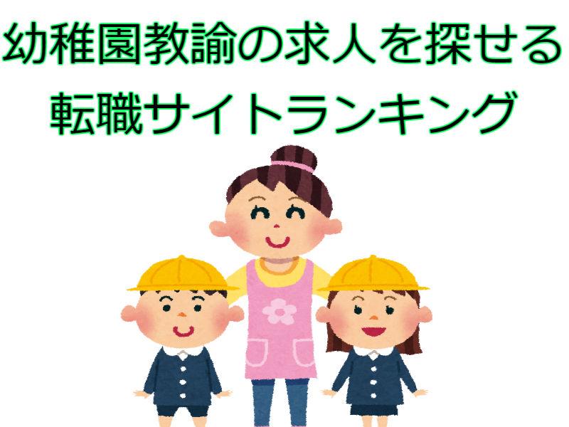 幼稚園教諭の求人を探せる転職サイトランキング